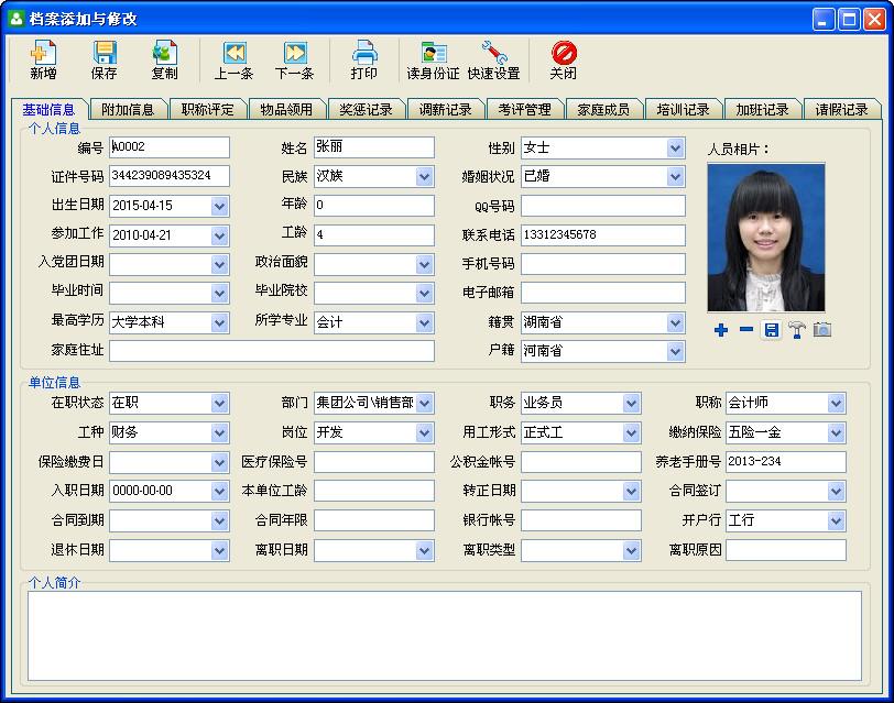 通用人事档案管理系统